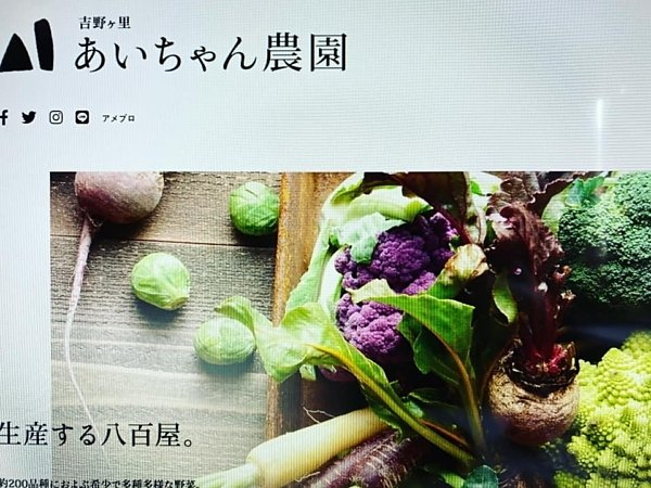 あいちゃん農園 ショッピングサイト完全リニューアルの画像