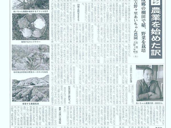 米穀新聞に掲載されました|吉野ヶ里あいちゃん農園の画像