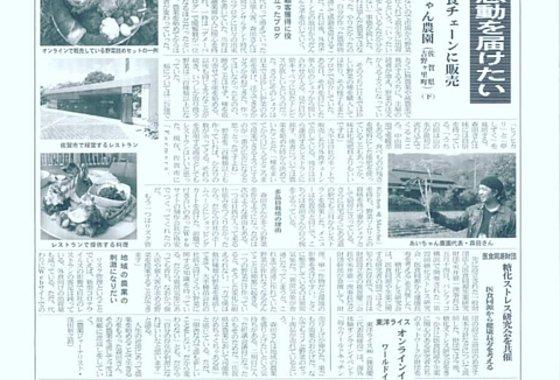あいちゃん農園六次産業化農業のイメージ
