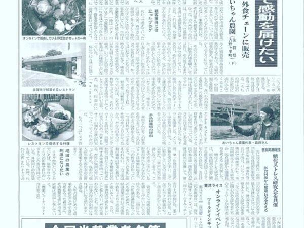 あいちゃん農園六次産業化農業|吉野ヶ里あいちゃん農園の画像